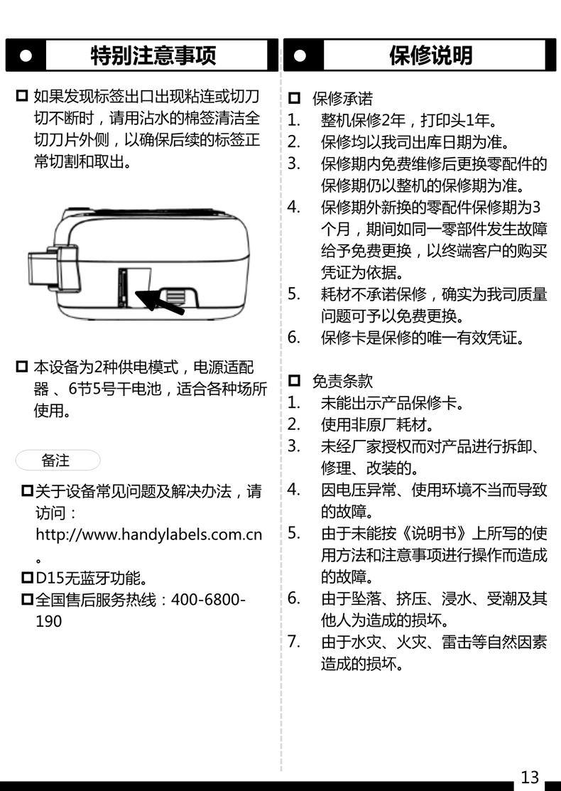 贴博士标签打印机D15/T用户手册